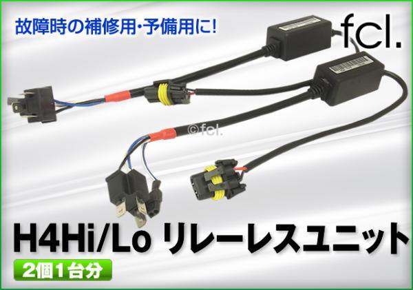HIDキット H4 Hi/Lo専用 リレーレスユニット単品 2個1セット