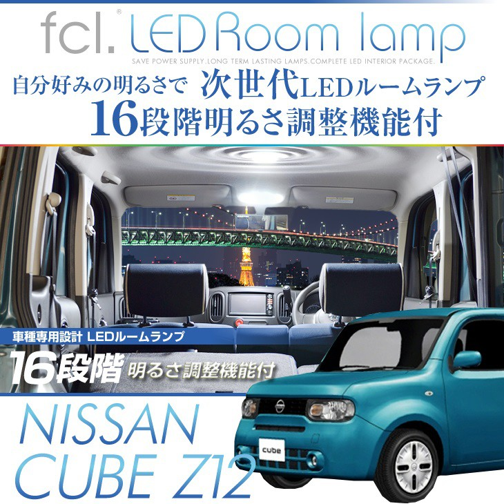 キューブ(Z12 H20.11-)専用 LEDルームランプ16段階調整機能付き ledルームランプセット