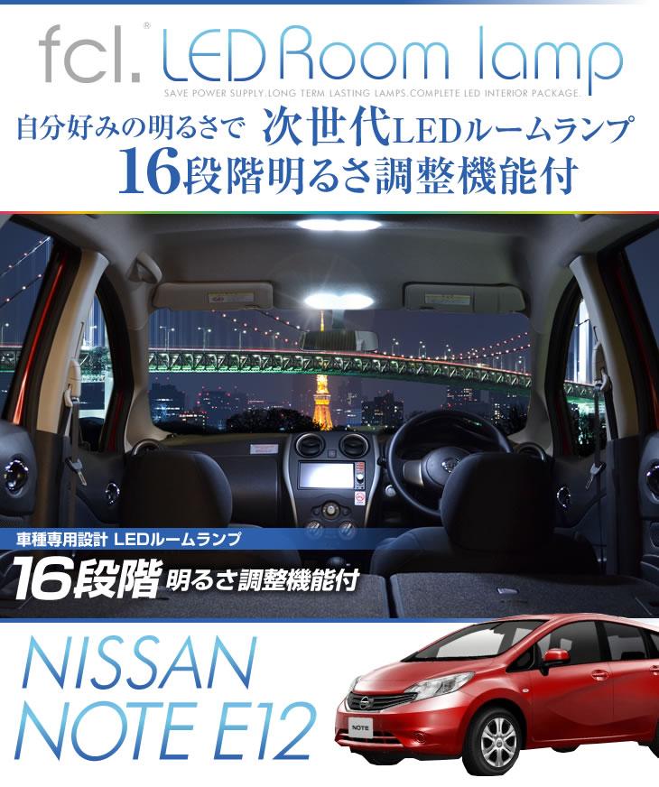 ノート E12 H24.9~28.10 専用 LED ルームランプ セット ホワイト 16段階調整機能付き   室内灯 車内灯 専用設計 日産