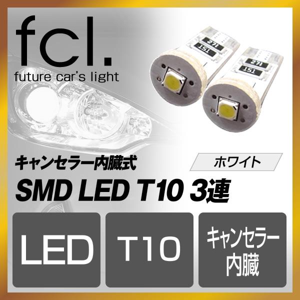 輸入車用 LEDバルブ T10 3連 ホワイト 2個セット キャンセラー内蔵式 ポジション・ナンバー灯のLED化に