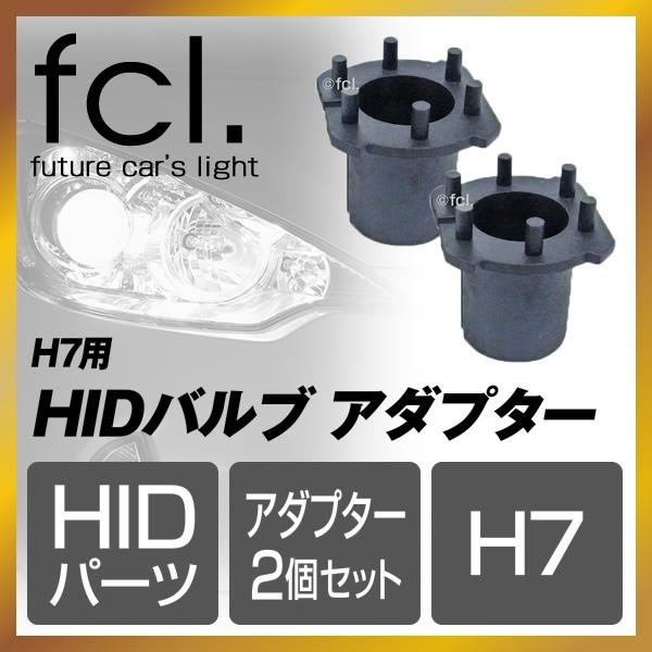 HIDバルブアダプター H7 2個1台分