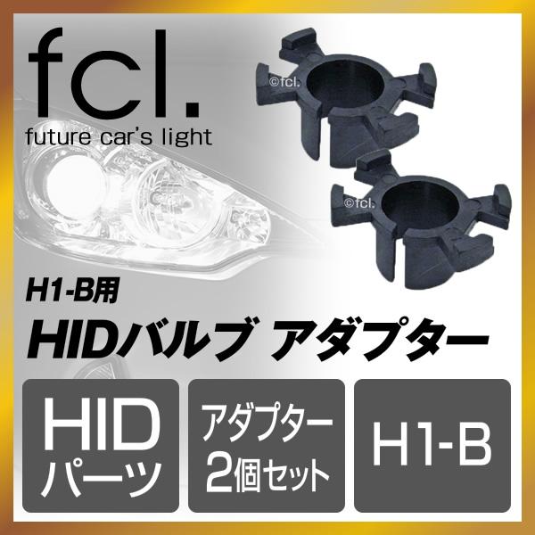HIDバルブアダプター H1-B 2個1台分