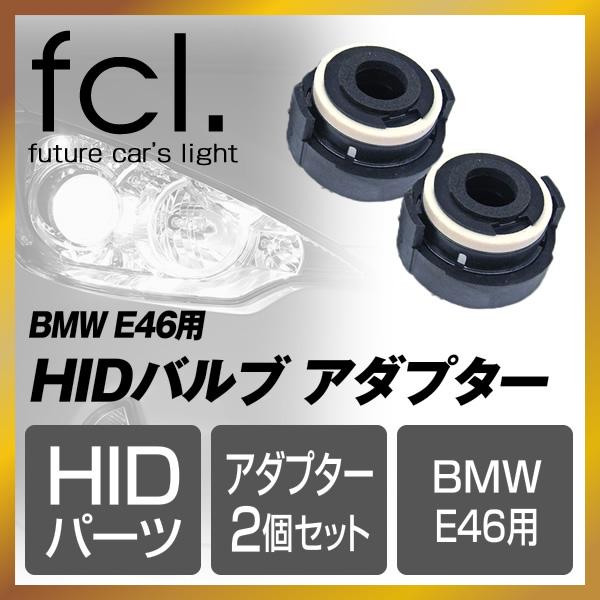 HIDバルブアダプター BMW E46用 2個1台分