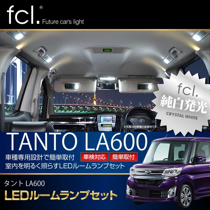 タント LA600S LA610S H25.10~R1.7 専用 LED ルームランプ 96連 ホワイト 室内灯 車内灯 専用設計 ダイハツ