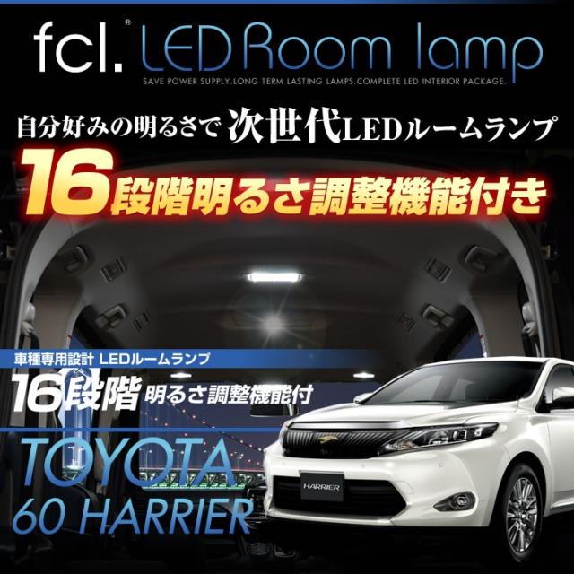 ハリアー 60系 前期 H25.12~H29.5 専用LED ルームランプセット ホワイト 16段階調整機能付き | 室内灯 車内灯 専用設計 トヨタ