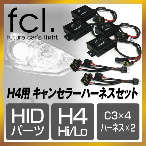 輸入車用 HID H4用 C3 ワーニングキャンセラー ハーネスセット 球切れ警告灯回避に BMW ベンツ アウディ フォルクスワーゲン ゴルフなど