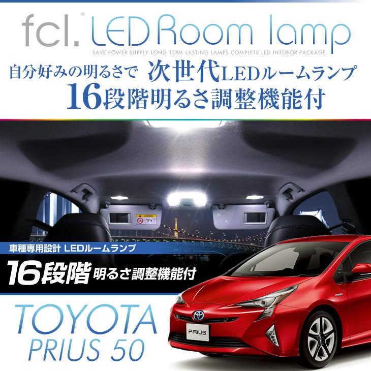 50 プリウス ZVW50 H27.12~H30.11 専用 LED ルームランプ セット ホワイト 16段階調整機能付き | 室内灯 車内灯 専用設計 トヨタ