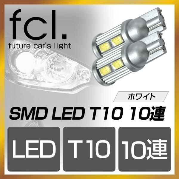 LEDバルブ T10 SMD10連2個セット ポジションとバックランプにおススメの明るさ