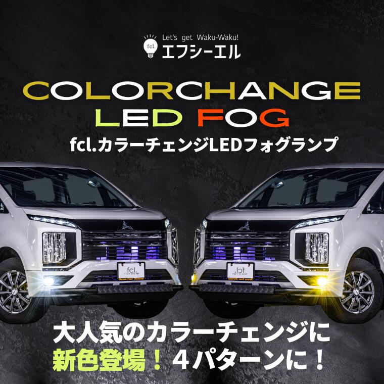 H8/H11/H16 フォグランプ専用 カラーチェンジLEDバルブ 2色切り替え ホワイト イエロー バイカラー デュアルカラー 車検対応 1年保証