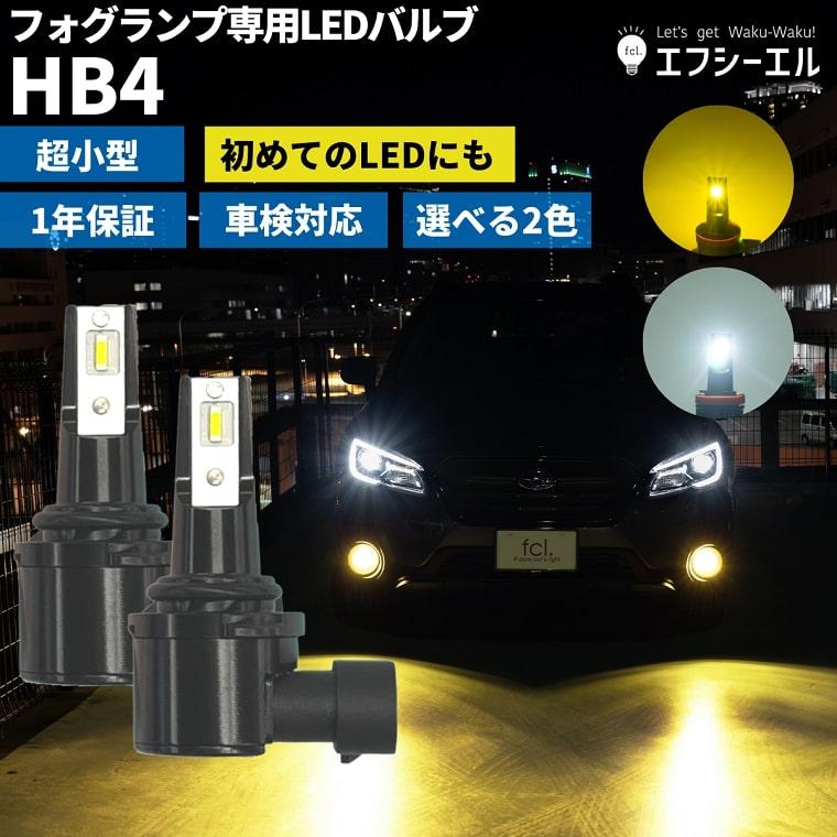 HB4 フォグランプ専用 LEDバルブ ホワイト イエロー 車検対応 2個セット