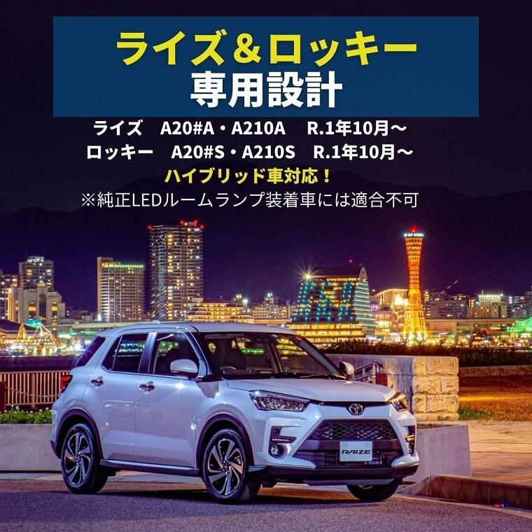 RAIZE ロッキー専用 A200A A210A R1.10~ LED ルームランプセット ホワイト ハロゲン   室内灯 車内灯 専用設計 トヨタ ダイハツ ライズ
