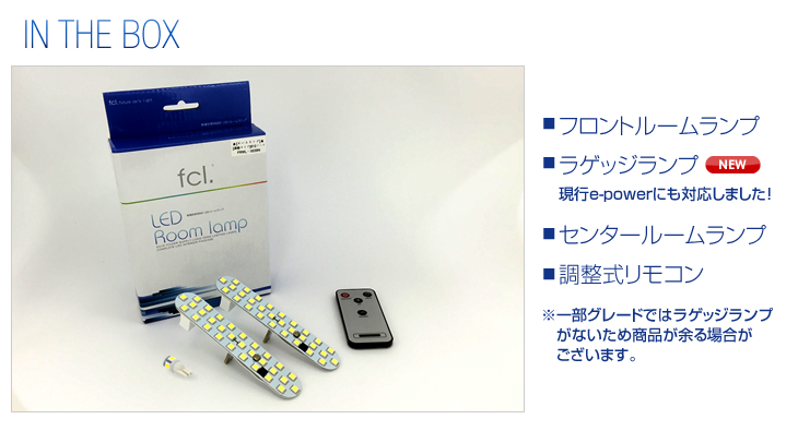 【ノートE12専用】LEDルームランプ◆16段階調整機能付き smdledルームランプセット e-power対応
