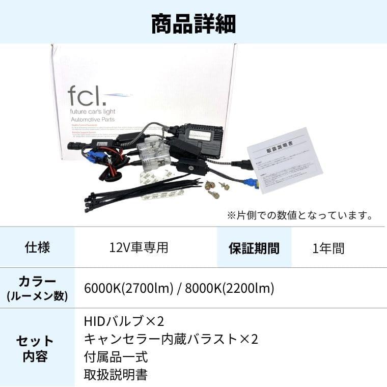 H7 輸入車専用HIDキット 35Wキャンセラー内蔵バラスト【安心1年保証】