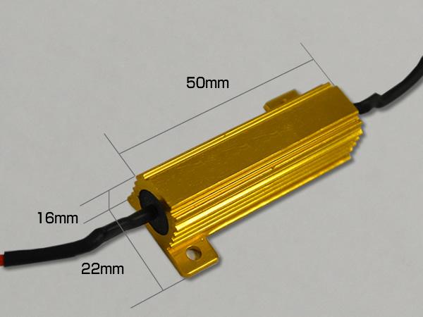 ウインカーハイフラ防止抵抗器 6Ω 2個セット ウィンカー