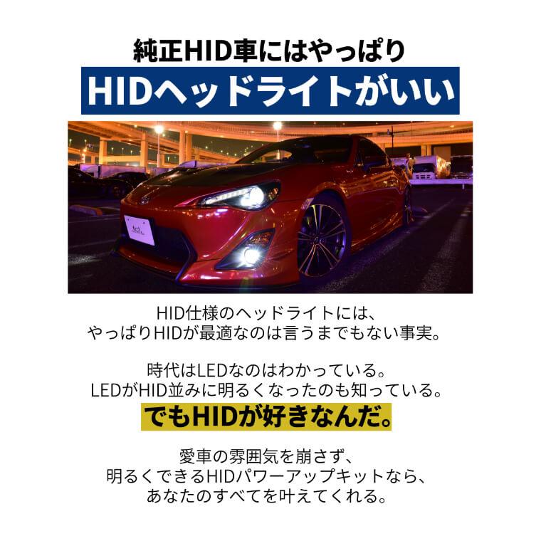 【明るさ重視】 D4S D4R 55W化 パワーアップHIDキット 加工なし【純正型バラストタイプB】 6000K 8000K 車検対応 1年保証 トヨタ ダイハツ