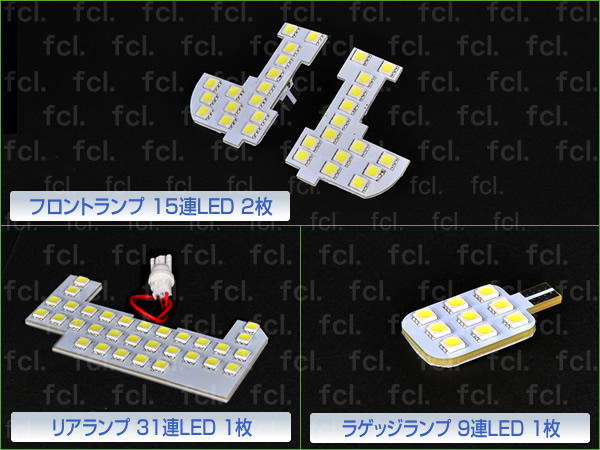フィットGK LEDルームランプ70連 LEDルームランプセット