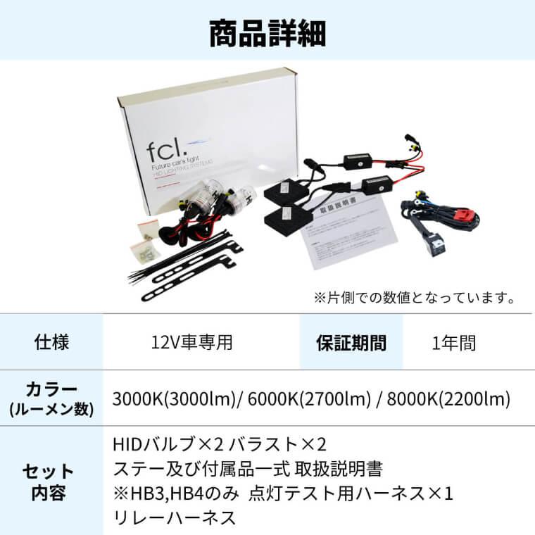【定番】 35W H1 HIDキット 3000K 6000K 8000K ヘッドライト フォグランプ ハイビーム バルブ バラスト 車検対応 1年保証