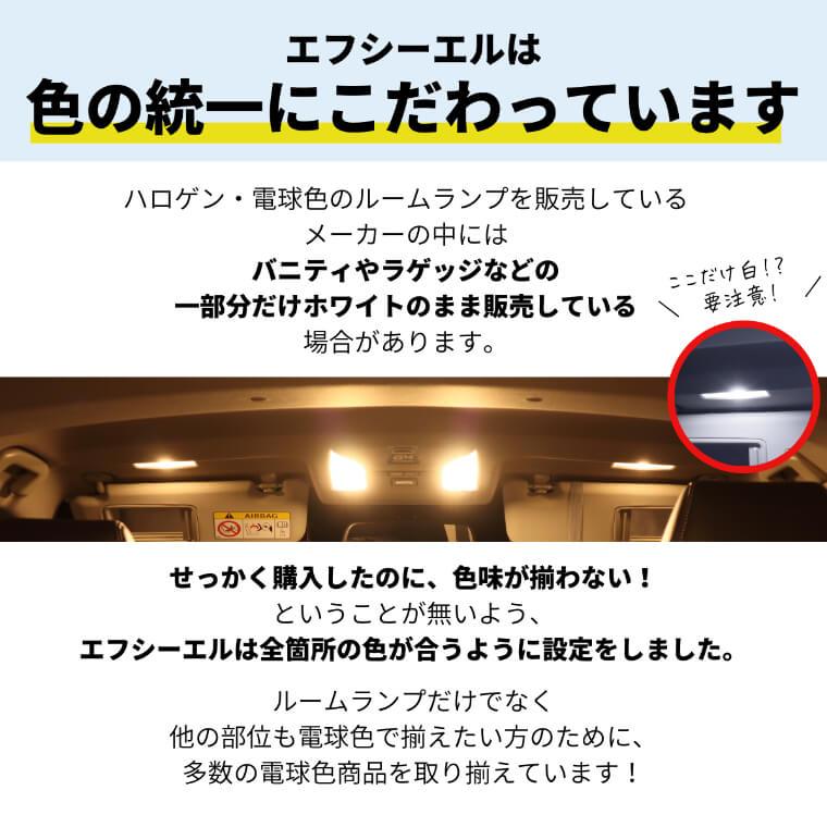 セレナC27専用LEDルームランプ 16段階調整機能付き!LEDルームランプ セレナLED
