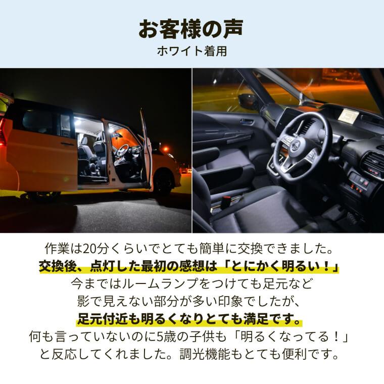 セレナ C27 H28.8~R1.7 専用 LED ルームランプ セット ホワイト ハロゲン 16段階調整機能付き   室内灯 車内灯 専用設計 日産