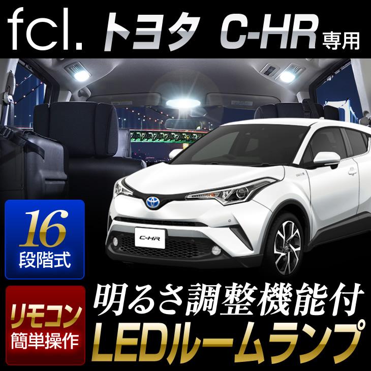 C-HR ZYX10 NGX50 H28.12~R1.9 専用 LED ルームランプ セット ホワイト 16段階調整機能付き | 室内灯 車内灯 専用設計 トヨタ