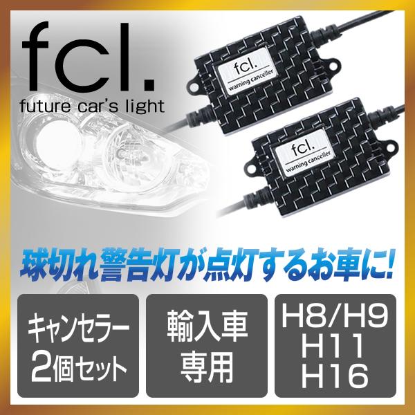 LEDパーツ ワーニング キャンセラー H8/H9/H11/H16用 2個セット 球切れ警告灯回避に【ファン付きLEDヘッドライトに使用可】