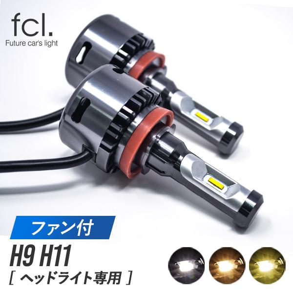 H9/H11 LED ヘッドライト ロービーム用 ファン付き ホワイト ハロゲン色 電球色 イエロー 車検対応 1年保証 4,200〜4,800ルーメン