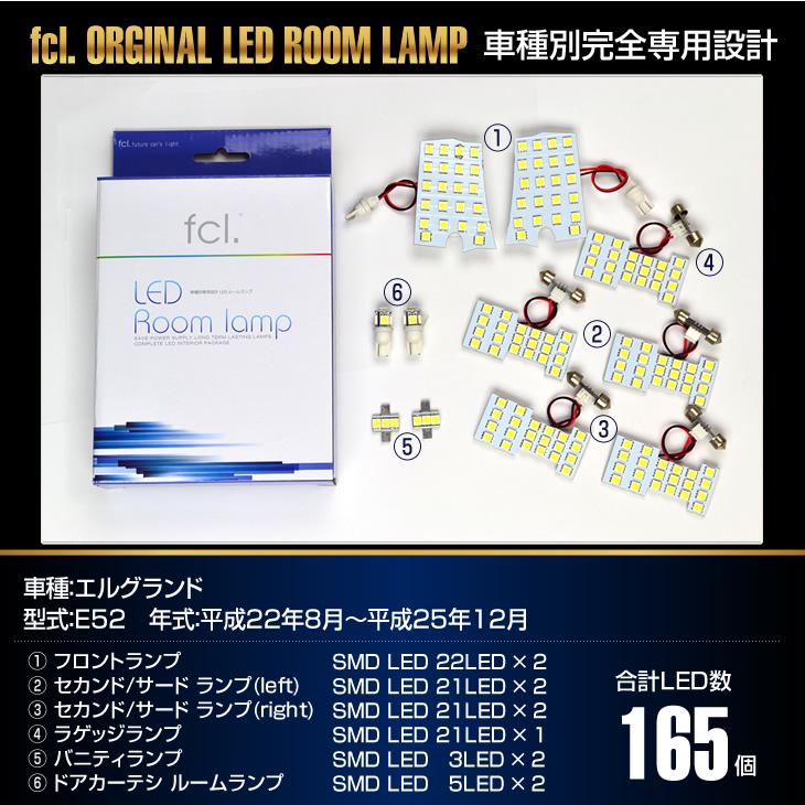 E52 エルグランド H22.8~H25.12 専用 LED ルームランプ 165連 ホワイト | 室内灯 車内灯 専用設計 日産