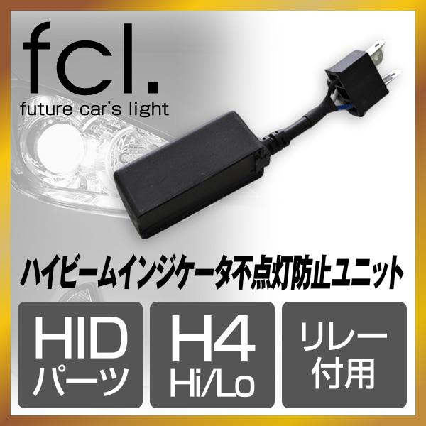 HIDキット H4 Hi/Lo リレー付き用 ハイビームインジケータ不点灯防止ユニット