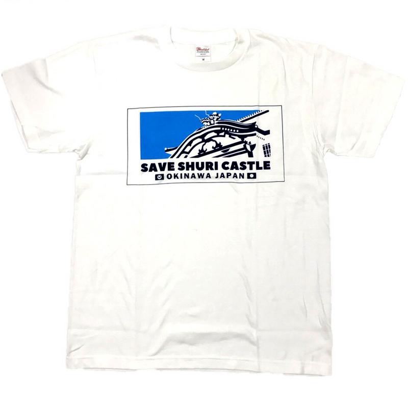 SAVE SHURI CASTLE Tシャツ ホワイト