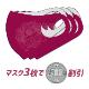 【まとめ買い】FC琉球 洗えるマスク(ベンガラ)3枚セット