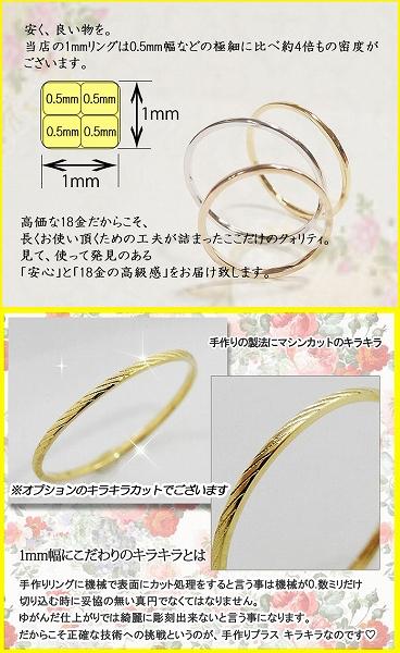 鍛金製極細リング 職人手作り 18金 指輪 華奢 18K【 K18 YG/PG/WG】