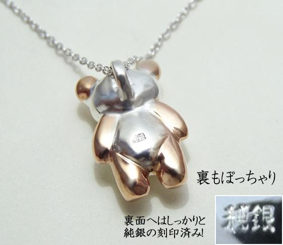 シルバーペンダント(SV1000 純銀)パンダモチーフ アニマル レディース 国産 誕生石