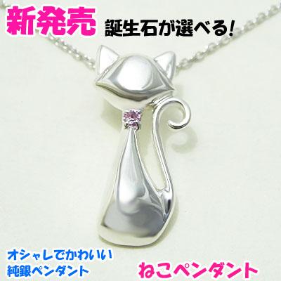 シルバーペンダント(SV1000 純銀)ネコ ねこ 猫 モチーフ アニマル レディース 国産 誕生石