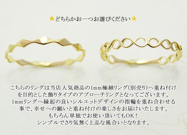 指輪 K18 リング メビウス ダイヤマーキス ひし形 重ね付け 重ね使い YG(18金イエローゴールド) WG(18金ホワイトゴールド) PG(18金ピンクゴールド) リング ギフトラッピング無料