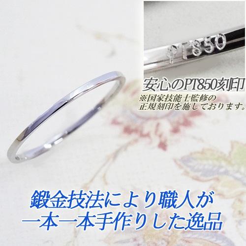 職人手作り 極細プラチナリング PT850
