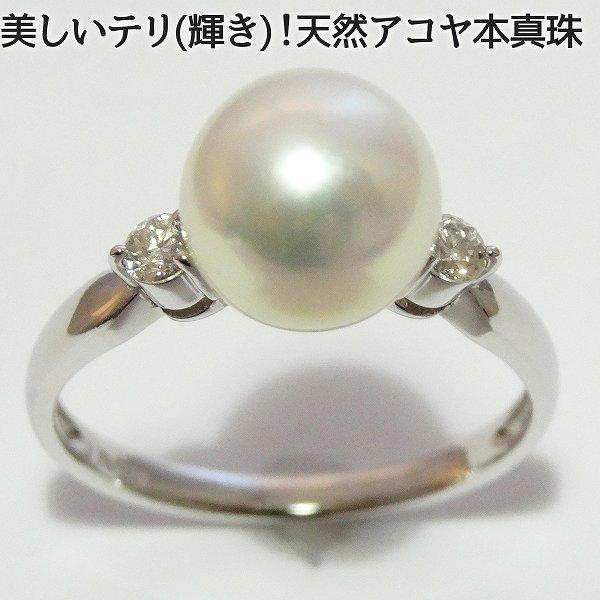 本真珠 アコヤ 8mm リング ダイヤモンド レディース 指輪 プラチナ PT900 天然 シンプル