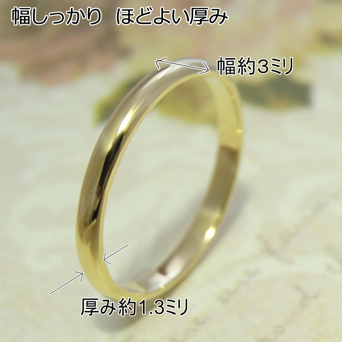18金 K18 リング 3mm幅 レディース シンプル 甲丸 指輪 ゴールド 刻印
