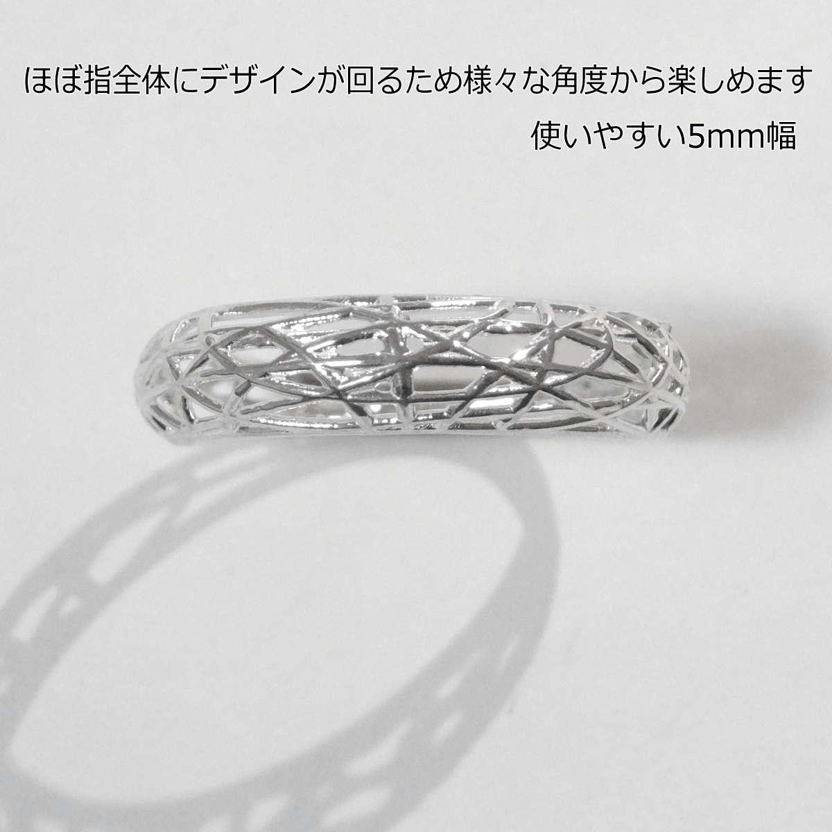 鳥の巣 立体 透かし 細工 リング 5mm幅 指輪 高級 ロジウムコーティング シルバー SV925 ギフト