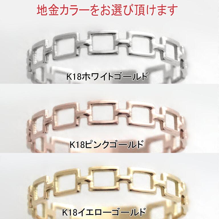 リング レディース 18金 チェーン Chain デザイン 指輪 K18 ピンク ホワイト ゴールド YG PG WG