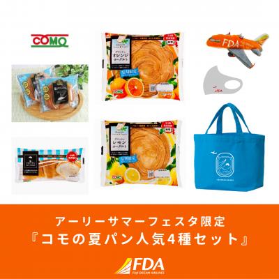 【クーポン対象外】『FDAオリジナル コモの夏パン人気4種セット』 ※予約販売