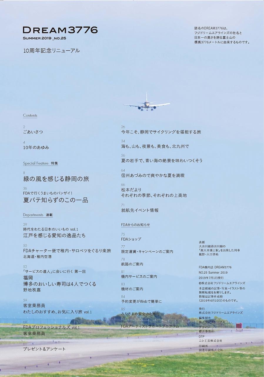 機内誌『DREAM3776』NO.025(2019年夏号)
