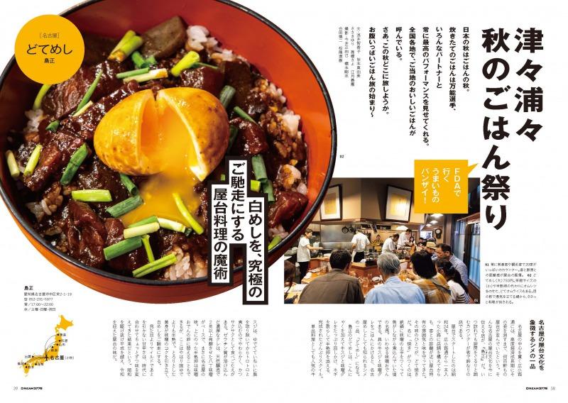 機内誌『DREAM3776』NO.026(2019年秋号)
