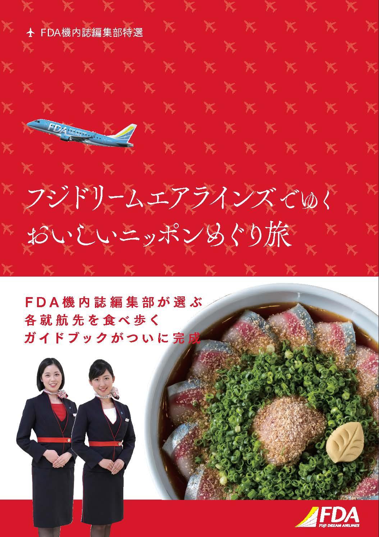 機内誌別冊‐フジドリームエアラインズでゆくおいしいニッポンめぐり旅