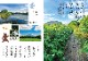 機内誌『DREAM3776』NO.029(2020年夏号)