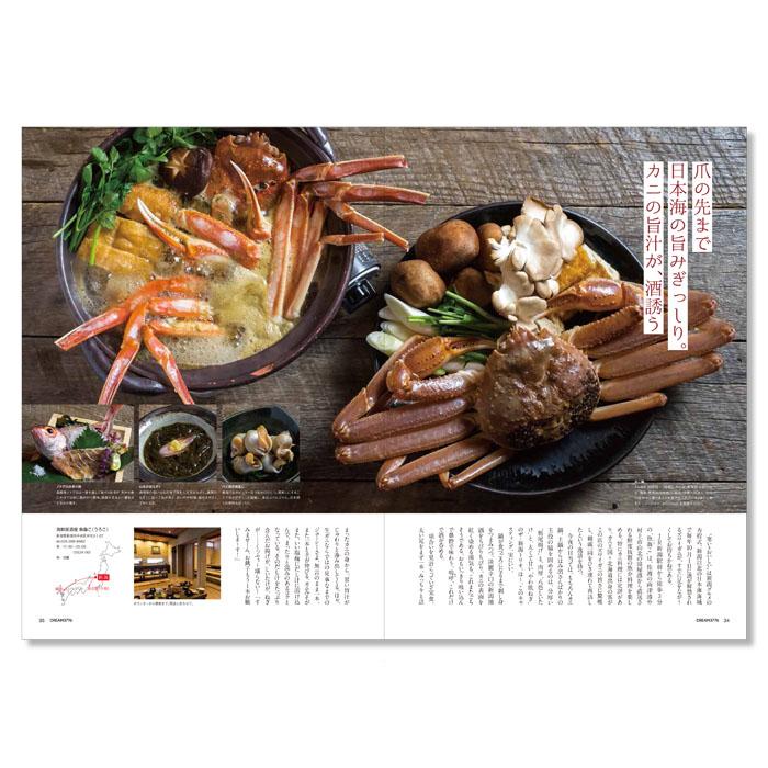 機内誌『DREAM3776』NO.014(2015-16年秋冬号)