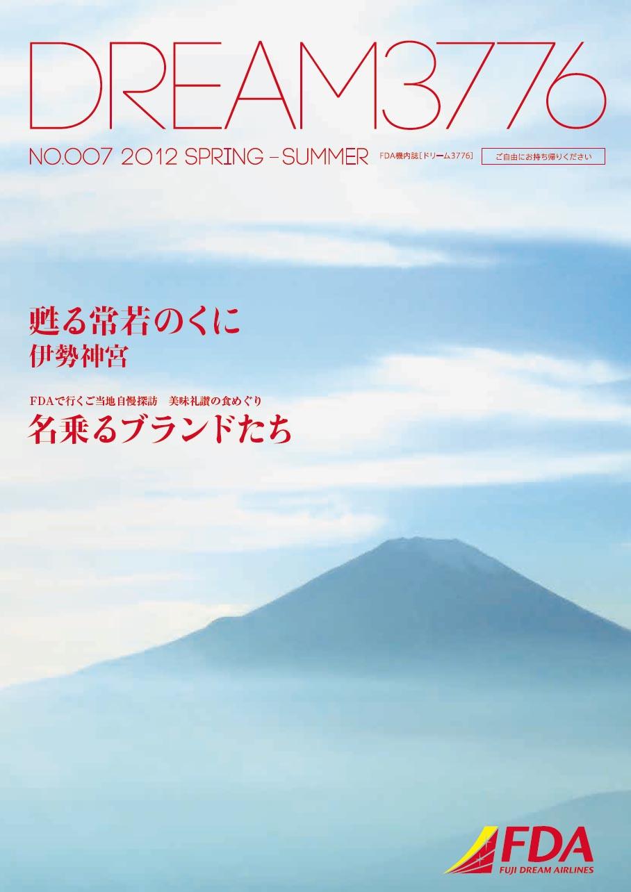 機内誌『DREAM3776』No.007(2012年春夏号)