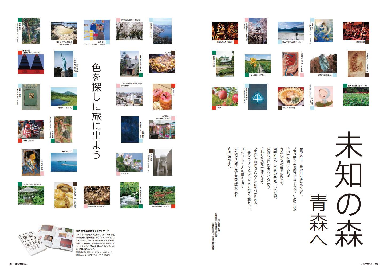 機内誌『DREAM3776』No.011(2014年春夏号)