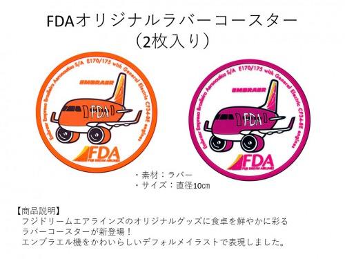 FDA ENJOY PACK(FDA特選商品詰め合わせ)