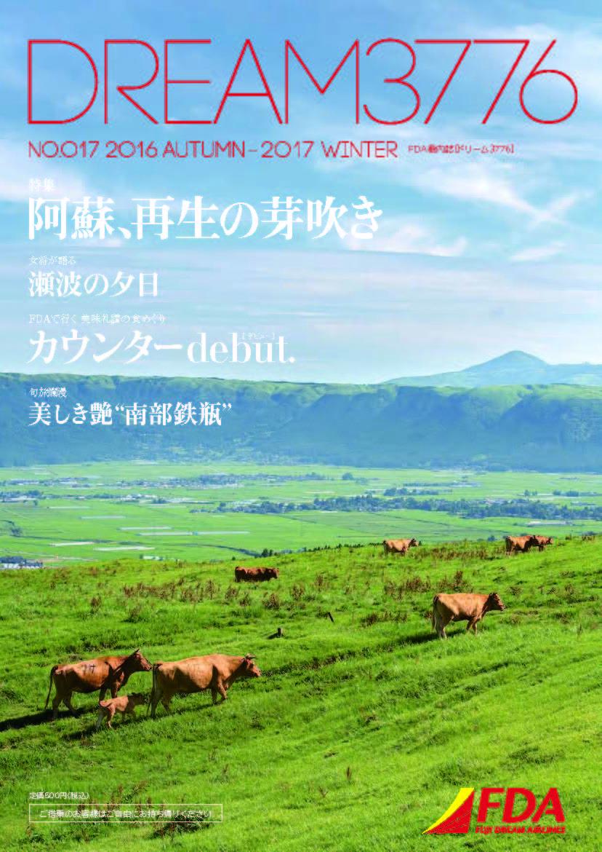 機内誌『DREAM3776』NO.017(2016年秋冬号)