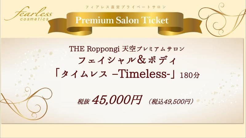 サロンチケット フェイシャル&ボディ「タイムレス -Timeless-」(180分)